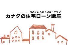 カナダの住宅ローン講座 第9回
