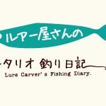 ルアー屋さんのオンタリオ釣り日記 第18回