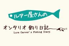 ルアー屋さんのオンタリオ釣り日記 第13回