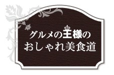 グルメの王様のおしゃれ美食道 第31回