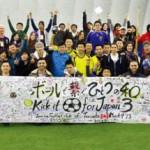 日系サッカーチームJFTが今年も東日本大震災チャリティイベントを開催