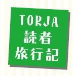 TORJA読者旅行記#39