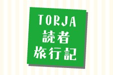 TORJA読者旅行記#015