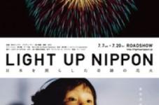 負けてない日本人たちの姿、負けない日本人へメッセージ 映画・演劇紹介