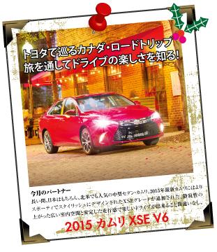 2015-camry-xse-v6-01