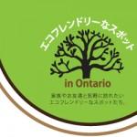 エコフレンドリースポット in Ontario