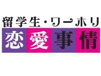 留学生・ワーホリ恋愛事情