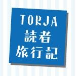 TORJA読者旅行記#57 グアテマラ