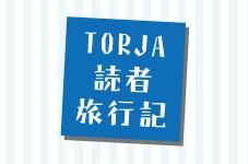 TORJA読者旅行記#012