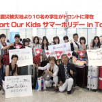 Support Our Kids サマーホリデー in Toronto