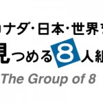 カナダ・日本・世界を見つめる8人組 #25