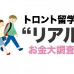 """トロント留学生""""リアル""""お金大調査!"""