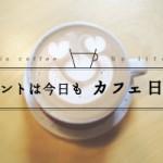 トロントは今日もカフェ日和 #10