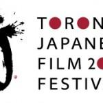 第4回JCCCトロント日本映画祭