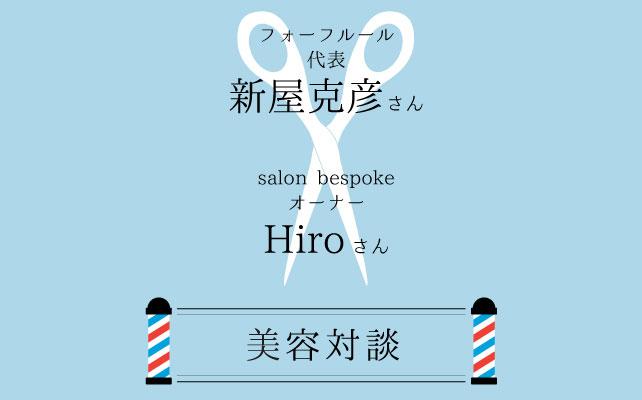 hiro-and-katsuhiko-shinya-01