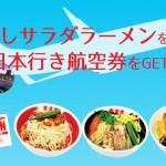 冷やしサラダラーメンを食べて、 日本行き航空券をGETしよう!