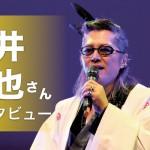 石井 竜也さん インタビュー