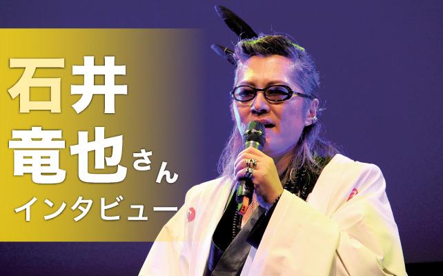 tatsuya-ishii-01