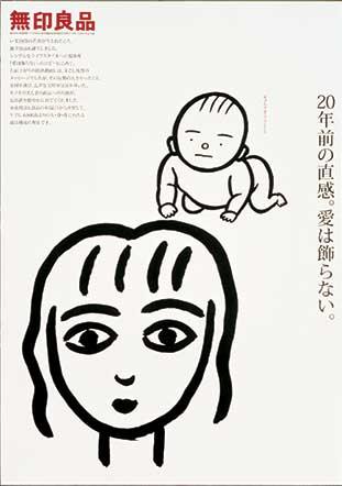 カナダポスター展_記事用¥1999-78 20年前の直感。愛は飾らない。