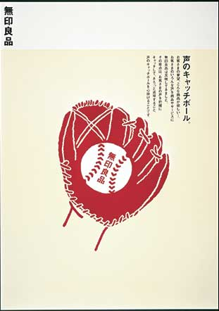 カナダポスター展_記事用¥1999-68声のキャッチボール。