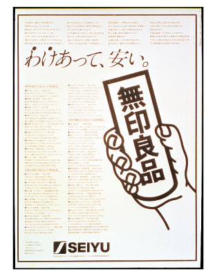 muji-award-exhibition-with-poster-archive-exhibition-03
