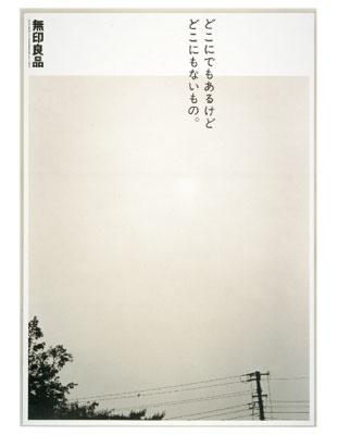 muji-award-exhibition-with-poster-archive-exhibition-04