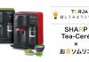 読者プレゼント SHARP Tea-Ceré × お茶ソムリエ