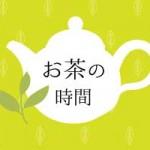 ようこそお茶の世界へ お茶の時間 #12 Tea Partyを開こう