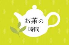 ようこそお茶の世界へ お茶の時間 #08
