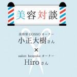 美容対談 小正大樹さん x Hiroさん