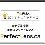 カナダ最安値 通販コンタクトレンズ PerfectLens.ca