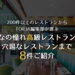 Winterlicious おすすめレストラン8件ご紹介