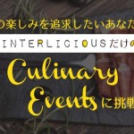 Culinary Events に挑戦