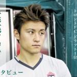 遠藤 翼選手インタビュー