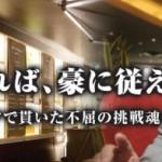 MASUYAグループ代表 KEN定松氏 インタビュー