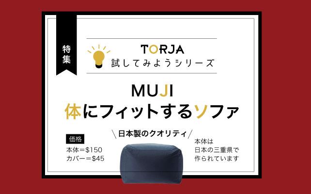 muji-body-fit-cushion-01