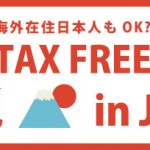 海外在住日本人もOK? TAX FREE 免税 IN JAPAN
