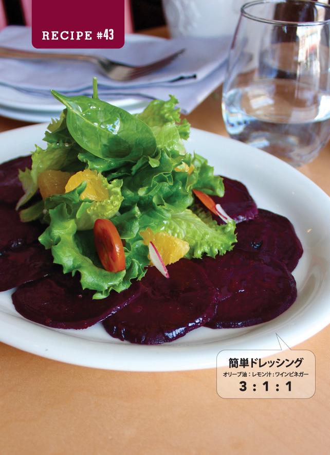 unchiku-recipes-43