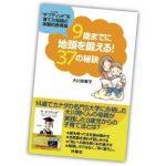 『9歳までに 地頭を鍛える 37の秘訣』 大川栄美子著 (扶桑社)