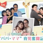 "TRONTO + JAPAN ""パパ・ママ"" 育児奮闘記"