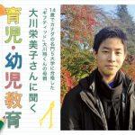 大川栄美子さんに聞く育児・幼児教育