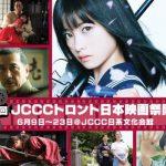 第5回JCCCトロント日本映画祭