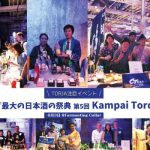 カナダ最大の日本酒の祭典 第5回 Kampai Toronto