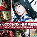 第5回JCCCトロント日本映画祭今月開催