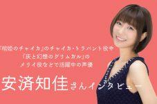 anime north 安済知佳さんインタビュー