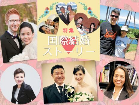kokusai-couple-and-marriage