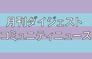 トロント日系コミュニティ イベント&ニュース 12月号(2017年)