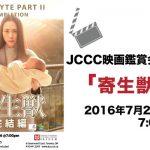 JCCC映画鑑賞会 「寄生獣」