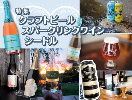 クラフトビール・スパークリングワイン・シードル特集