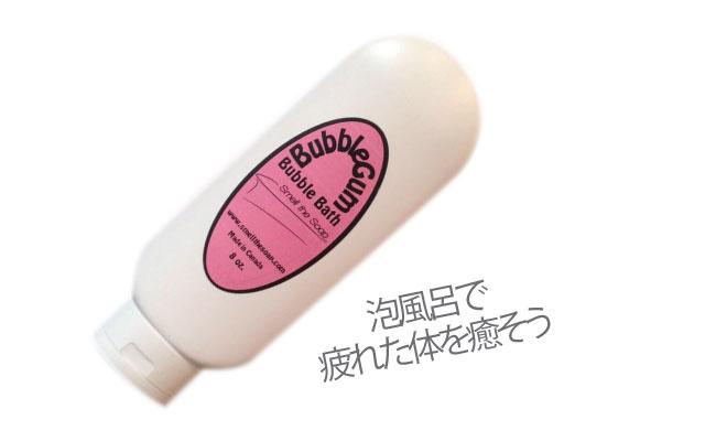 bath-bomb20160806